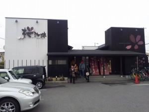 桜珈琲 鳳本店