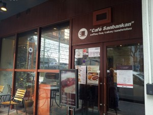 カフェ 三番館
