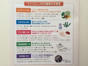 ミドリムシ 栄養