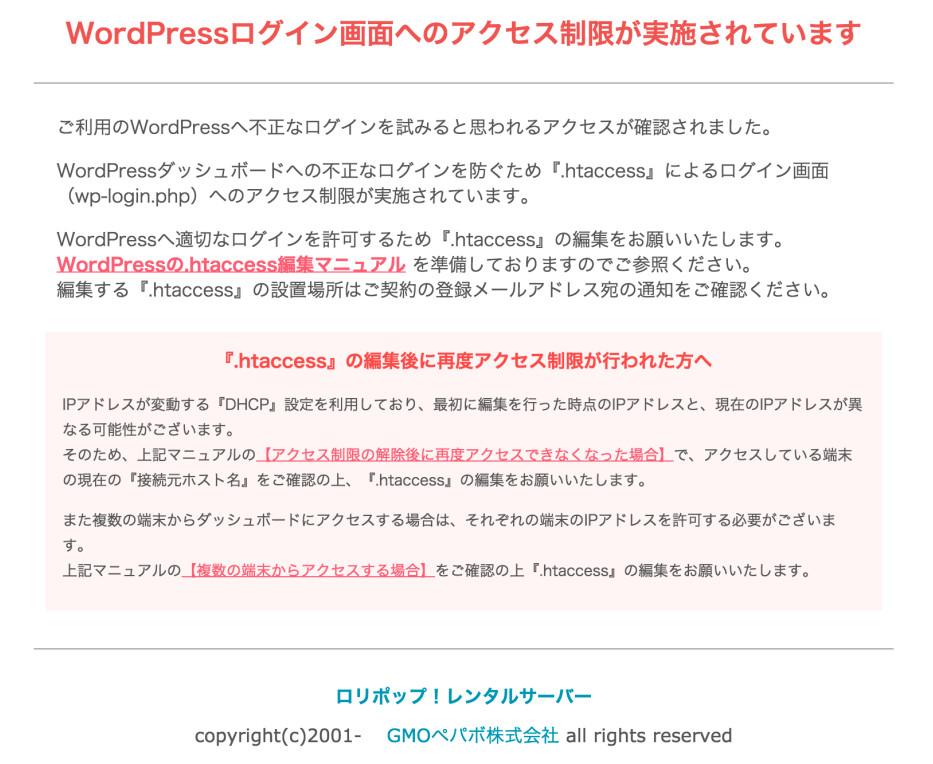 ロリポWordPressアクセス制限