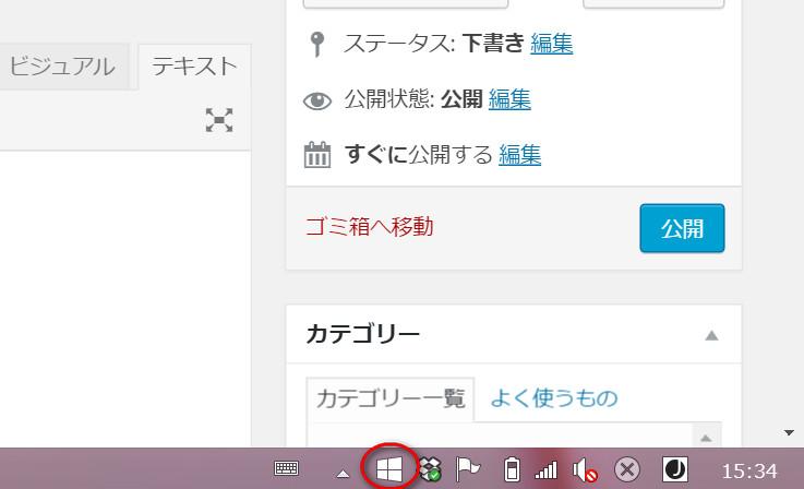 Windows10アイコン